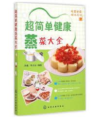 livre cuisine chinoise simple cuit à la vapeur santé chinois alimentaire plats