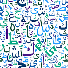 abstract seamless arabic letters pattern stock vector image