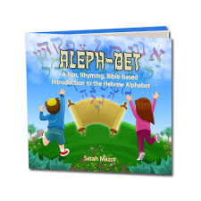 aleph bet a fun rhyming bible based introduction to the hebrew