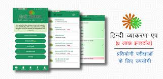 resume exles objective general hindi grammar book hindi grammar apps on google play
