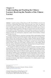 chinese essay sample understanding and teaching the chinese learner resolving the inside