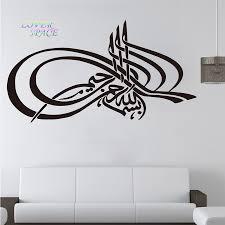aliexpress com buy wall decals islamic muslim mural art