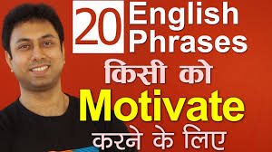 learn 20 phrases with meaning in how to motivate