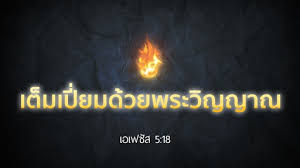 Prophecy Is For Edification Exhortation And Comfort Manifestations Of The Holy Spirit Prophecy Soundfaith