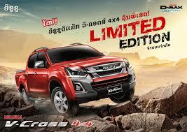 isuzu dmax isuzu d max v cross limited edition introduced in laos