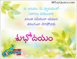 top 5 telugu morning quotes greetings with images all top