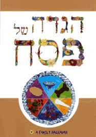a family haggadah j levine books judaica a family haggadah reform p