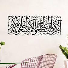 big size 114 42cm islamic muslim wall decals stickers 590 murals