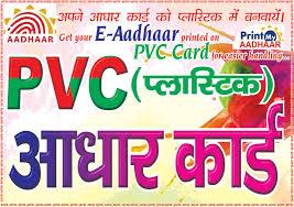 print my pvc adhar