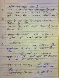 stars of pis ahmedabad std iii hindi gr notes feb bunch ideas of