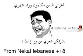 4 s lebanese meme wwwlebanesememesorg from nekat lebanese 18 meme