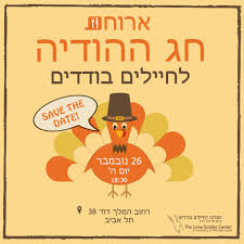 thanksgiving in tel aviv 2015 secret tel aviv