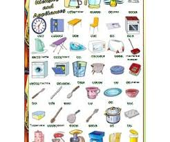 common kitchen appliances great free worksheets that deal with cooking great for life skills