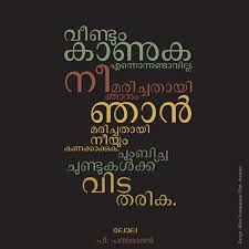 Wedding Quotes In Malayalam Malayalam Quote Poster On Behance
