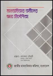 dhaka law review u0027human rights defenders manual u0027 protecting the