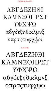 schusssanspcglightita no 06 1 font greek fonts greek fonts
