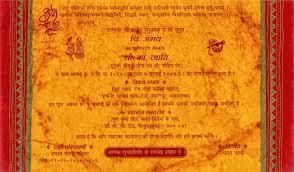 Wedding Invitation Card Quotes In Wedding Invitation Cards In Marathi Wedding Invitation Sample