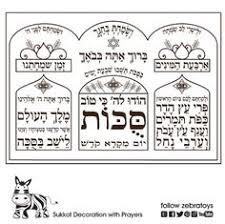 prayers for sukkot sukkot sukkos project welcome to our sukkah ushpizin our