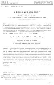 si鑒e social h m 合著网络 社会资本与科研影响力 co authorship networks pdf