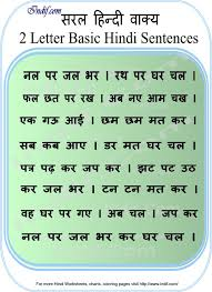 read hindi 2 letter word sentences hindi pinterest word