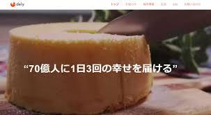 les r鑒les d hygi鈩e en cuisine レシピ動画サービス クラシル 運営のdely 総額33 5億円の第三者割当