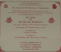 Marathi Wedding Invitation Cards Wedding Invitation Change Is Inevitable