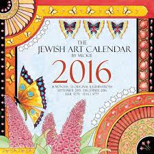 amazon com 2016 jewish art calendar by mickie 16 month begins