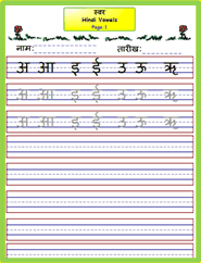 learn to write hindi with cheeni for tots