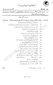 urdu past guess papers of matric federal board 10th class 2015