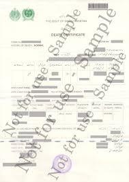 clearance certificate sample procedure to get pakistani nadra death certificate