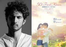 film comedy on youtube the full trailer for romantic comedy film 50 first kisses has been