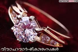 Wedding Wishes Quotes In Malayalam Wedding Anniversary Malayalam Scraps