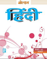 golden hindi class 12 core price in india buy golden hindi