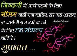 morning suvichar wishes in inspiring thoughts quotes