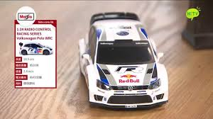 volkswagen maisto shopping hero hotpicks maisto 1 24 radio control racing series