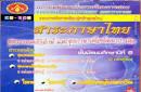 แผนการสอน สื่อ CAI : แผนการสอนวิชาภาษาไทย ม.6 ชุดวรรณคดีวิจักษ์ ...