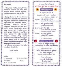 Ganpati Invitation Card In Marathi Vastu Puja Invitation Format Futureclim Info