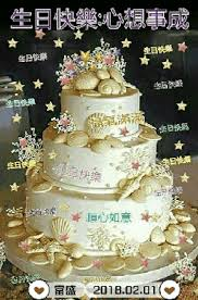 wedding cake gif popular and trending cake gifs on picsart