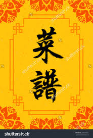 chinese restaurant menu design chinese food background stock