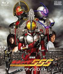 kamen rider faiz paradise lost the movie download anime and tutorial