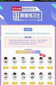 Vote Idol 陈立农 Team Vote Chen Linong Here On Idol Producer C Tweet