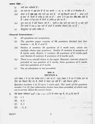 cbse mathematics 2012 class x board question paper 3 10 years