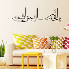 compare prices on art islamic online shopping buy low price art morden muslim arabic calligraphy art islam wall stickers allah quotes wall decor decals for sofa bedroom