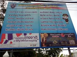 bureau d immigration le panneau devant le bureau d immigration photo de myanmar