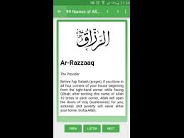 Home Design App Names 99 Names Of Allah Android Apps On Google Play