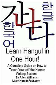 learn hangul in one hour a complete course on how to teach
