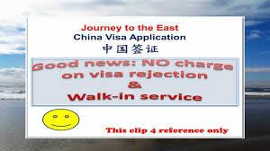 china visa application info invitation letter 中国签证注意事项