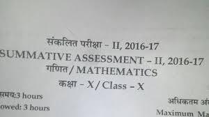 2016 2017 class 10 mathematics question paper for cbse