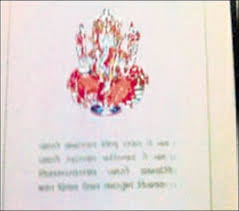 wedding wishes sinhala wedding card of aishwarya and abhishek bachchan elakiri