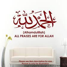 alhamdulillah with english islamic wall art stickers jr decal alhamdulillah with english islamic wall art stickers 02 in brown